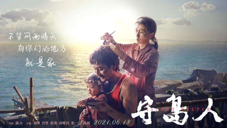 刘烨主演《守岛人》上映接受专访:平凡的坚守,特别有力量