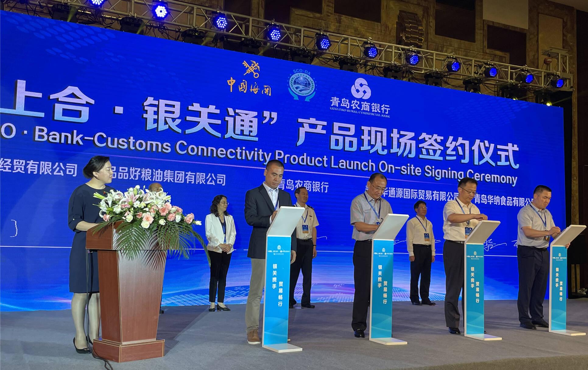 上合示范区推出金融创新服务 关税保函业务上线