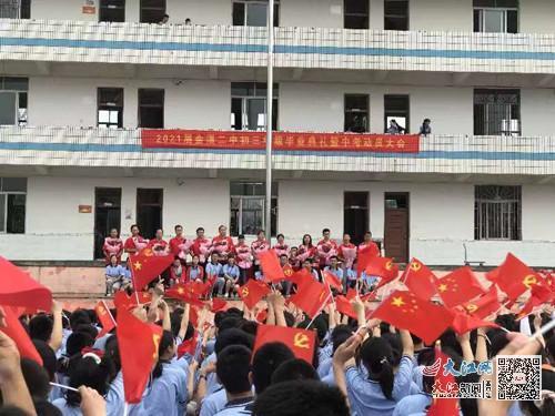 金溪二中举行毕业典礼暨中考动员大会(图)