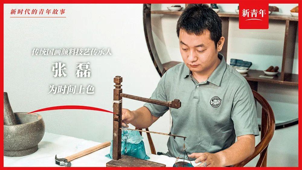 千年不褪的中国颜色背后,有这样一群工匠