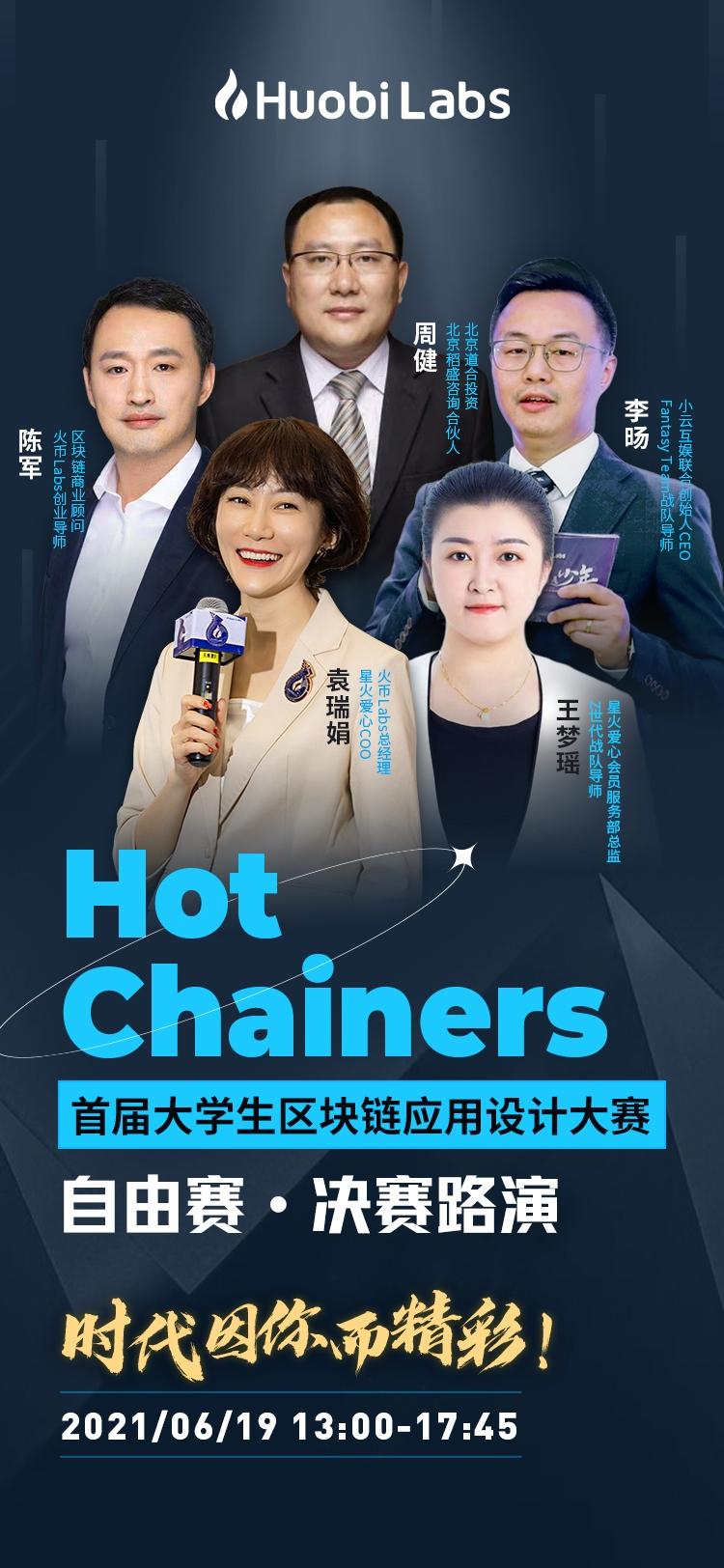Hot Chainers 首届大学生区块链应用设计大赛·自由赛决赛路演将于6月19日举行