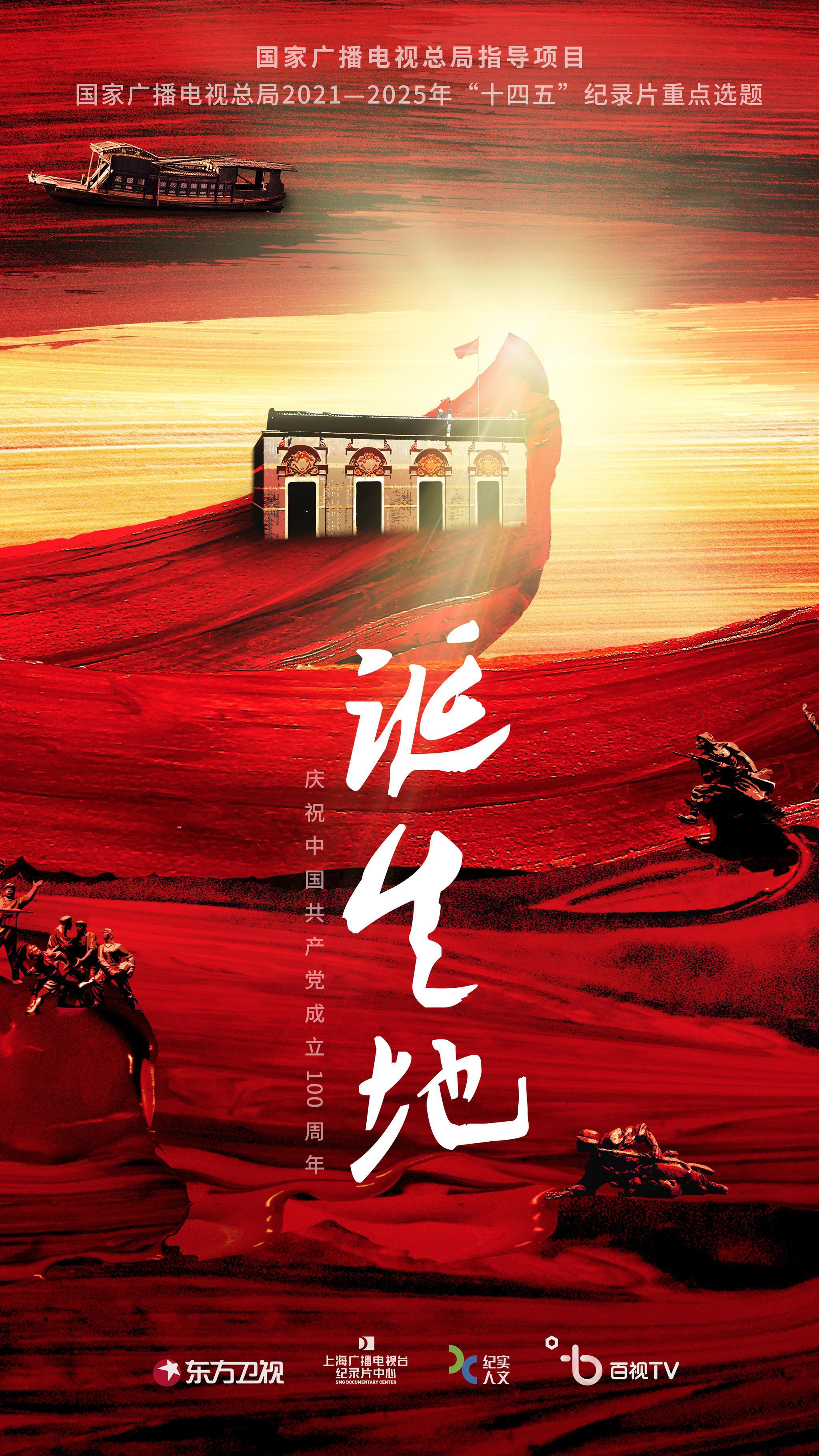 上海广播电视台纪录片中心推出一系列建党百年重点纪录片