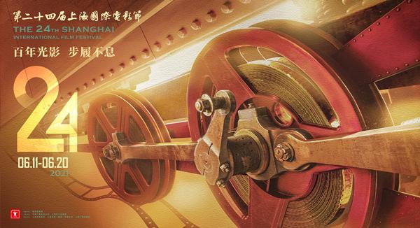 第24届上海国际电影节金爵奖出炉:国产新片《东北虎》拔得头筹