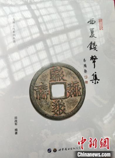 武威发行《西夏钱币集》填补古钱币西夏钱币研究空白
