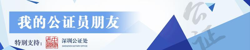 女儿不愿接受母亲房产赠与 深圳公证处出具首宗居住权合同公证书