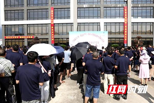 江华瑶族自治县启动安全生产月宣传活动