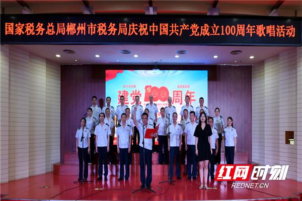 国家税务总局郴州市税务局举行庆祝建党100周年歌唱活动