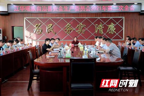 江华召开安全生产委员会2021年第二次全会