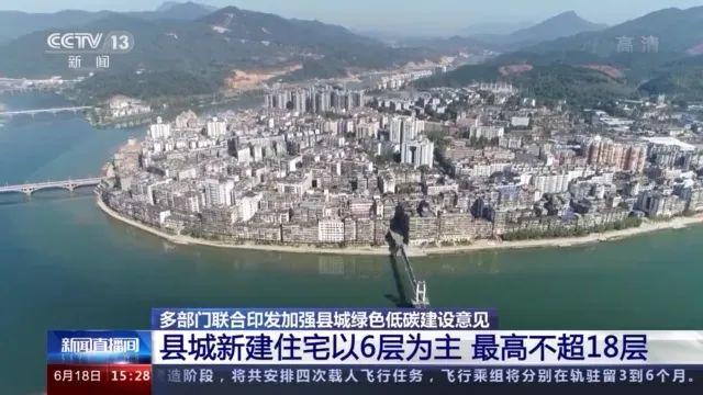 县城新建住宅以6层为主,最高不超过…