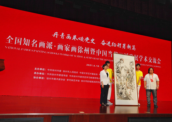 徐州举办全国知名画派·画家画徐州暨中国当代画派发展学术交流会