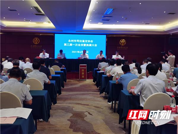 永州市司法鉴定协会换届选举工作圆满完成