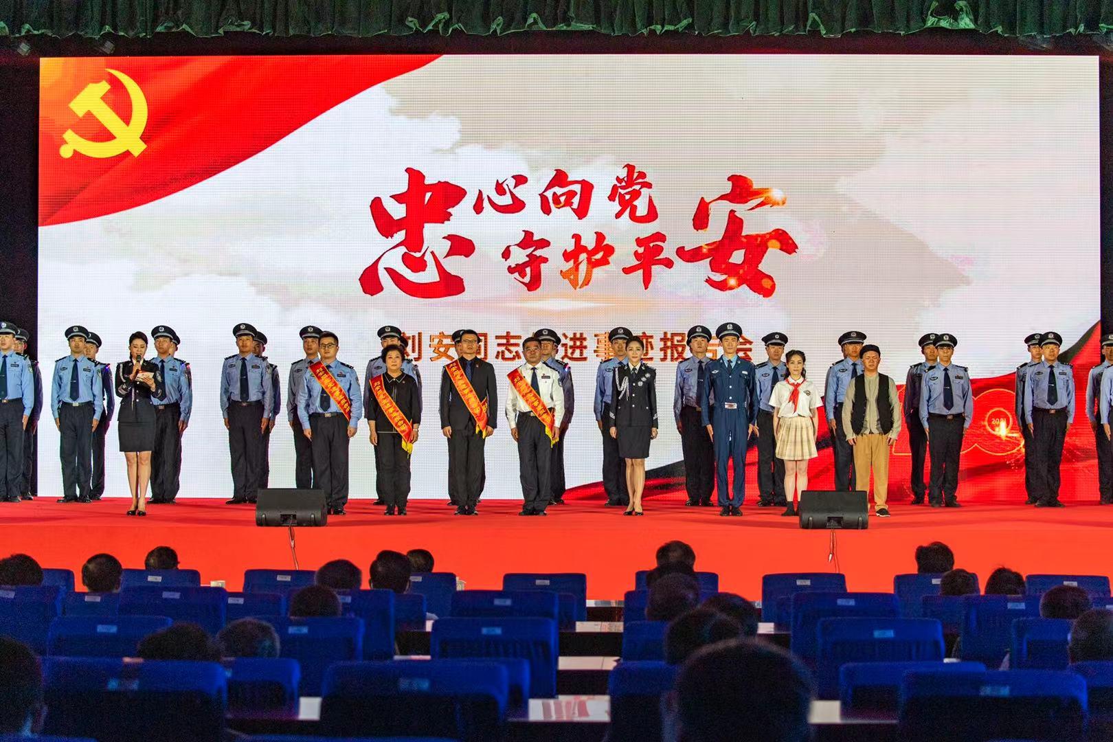 刘安同志先进事迹报告会举行,中央政法委发出一个号召