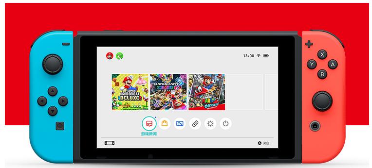 任天堂:Switch 目前表现很好,新机型会在适当时机公布