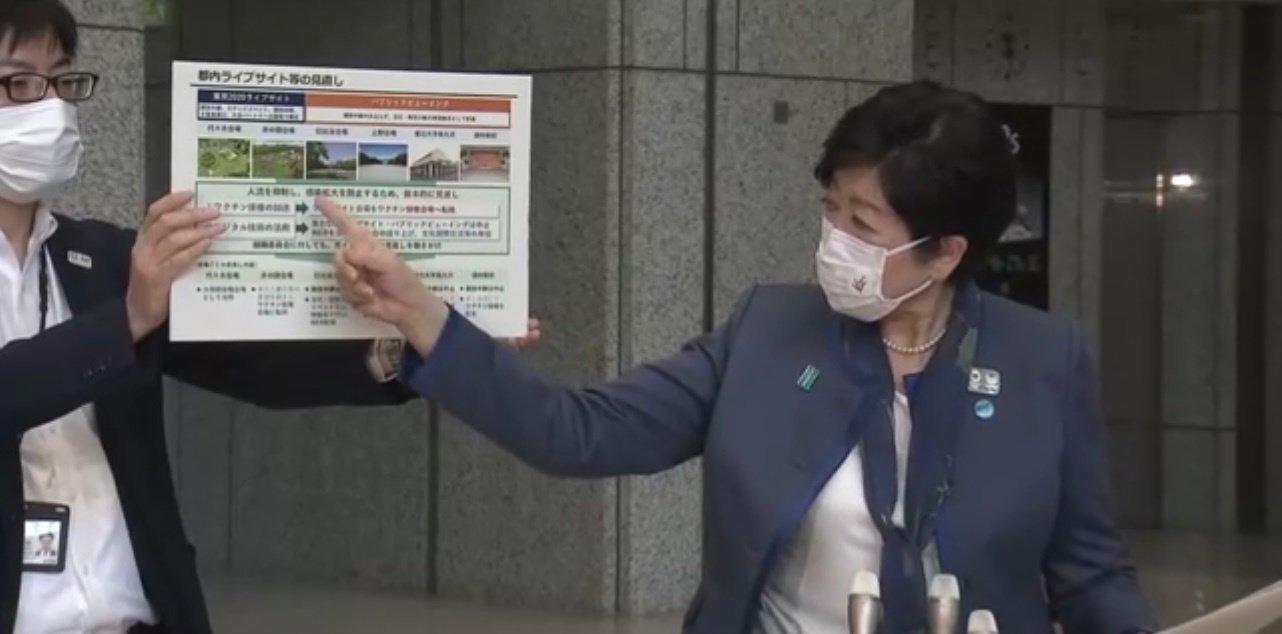 东京都知事:计划取消东京奥运期间公众观赛等活动