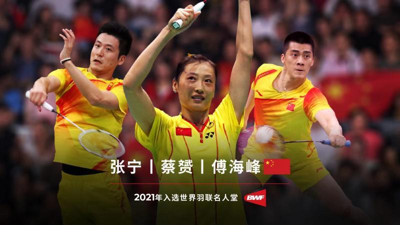 中国3名将入选BWF名人堂