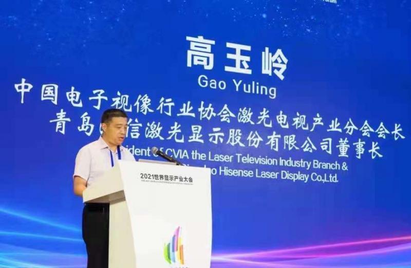 世界显示产业大会:激光电视今年正式开启全球化新征程