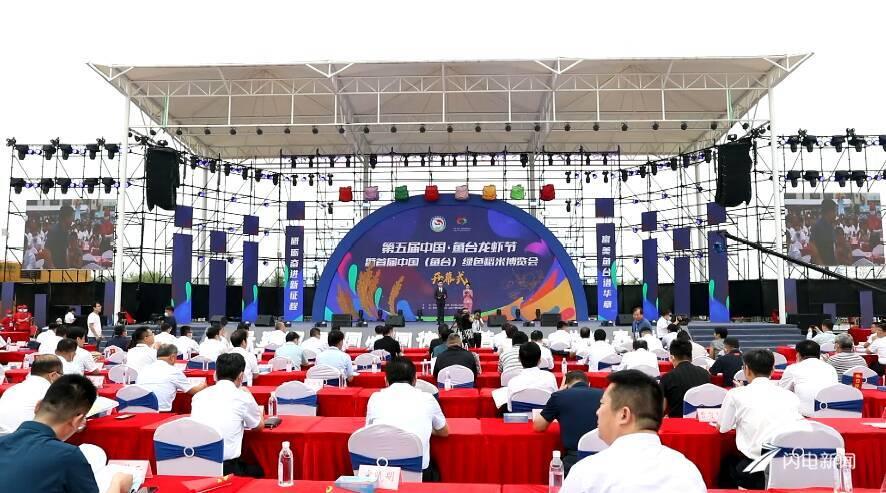 第五届中国•鱼台龙虾节暨首届中国(鱼台)绿色稻米博览会开幕