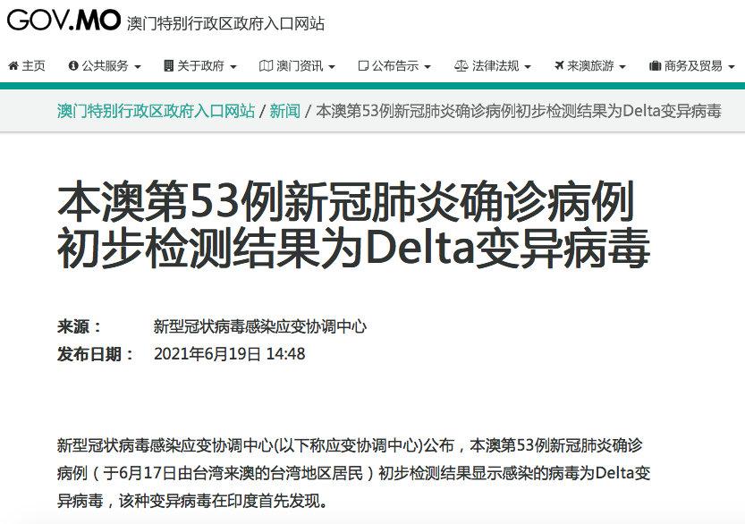台湾一男子赴澳门检出Delta变异病毒