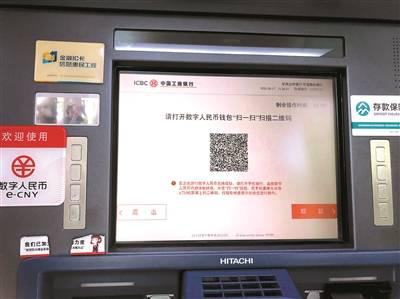 ATM机数字人民币如何兑现金?看看这两家银行是怎么做的 金色财经