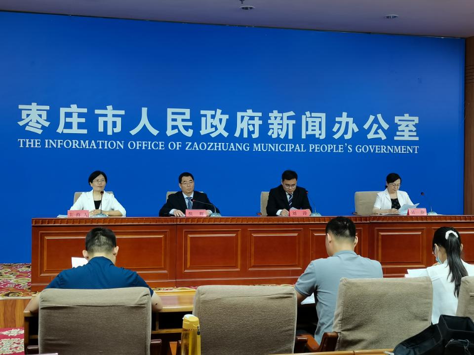 """枣庄将于6月21日召开资本赋能""""工业强市 产业兴市""""大会"""