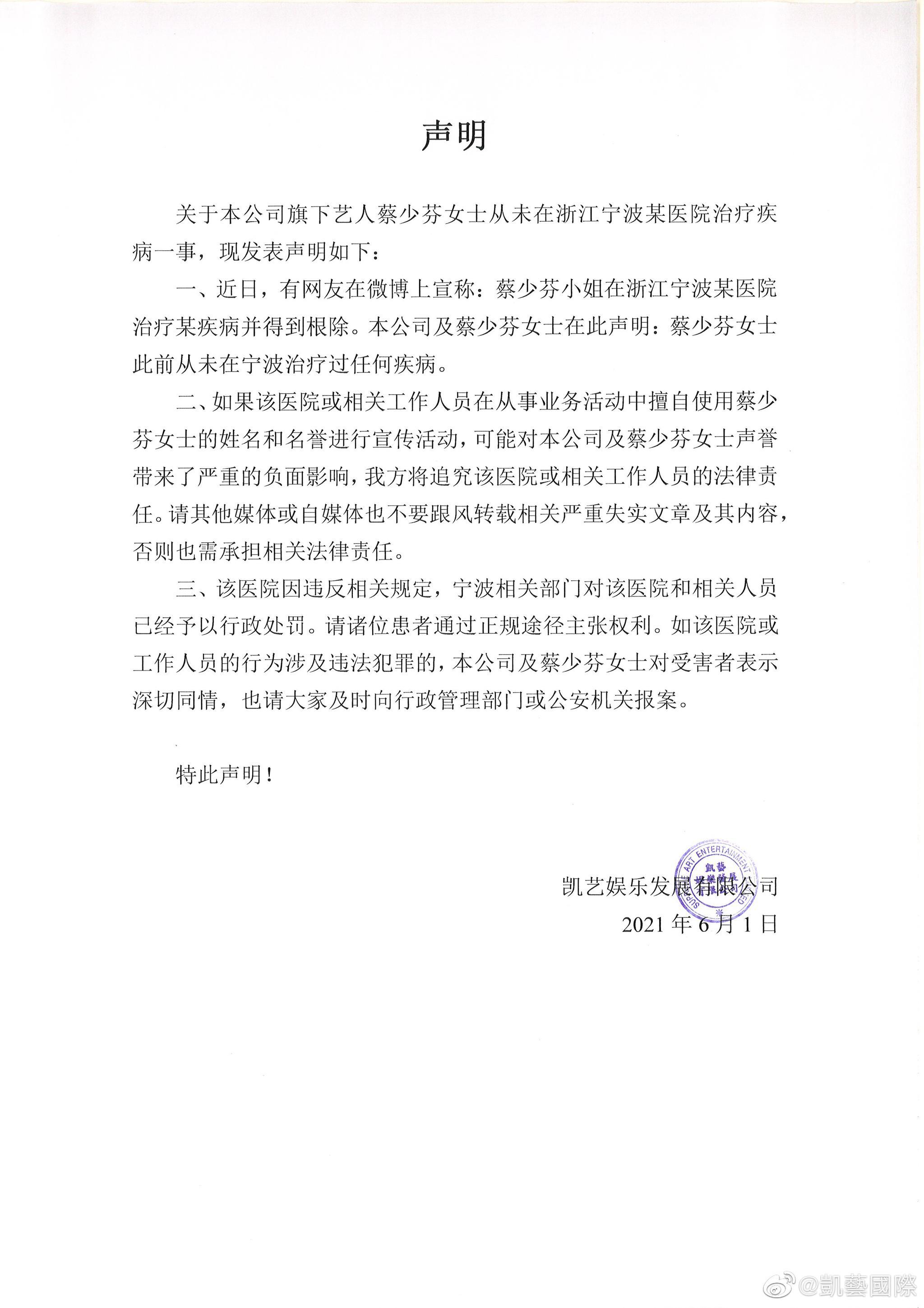 蔡少芬所属公司发表声明,称从未在宁波治疗过任何疾病