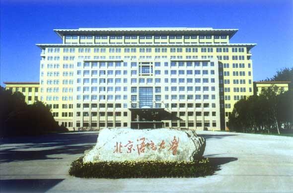 北京语言大学:2021年新增商务英语等五个专业 英语等专业按外国语言文学大类招生