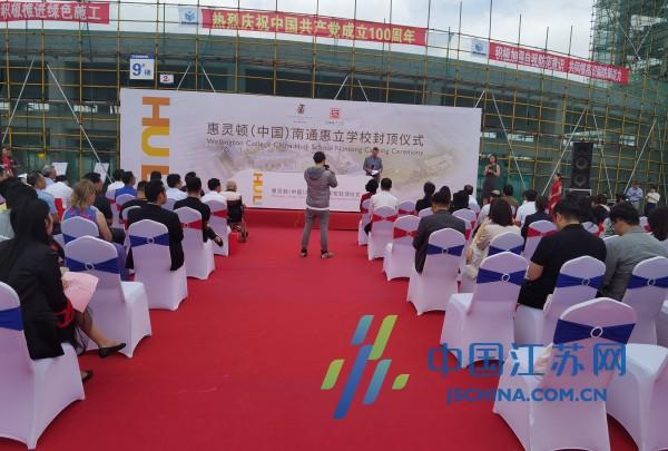 打造一站式全学段教育   南通惠立学校封顶,将于明年9月正式开学