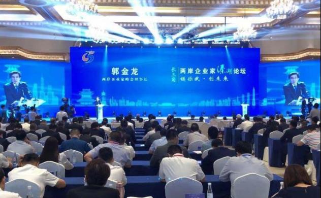 长三角两岸企业家溱湖论坛在泰州开幕