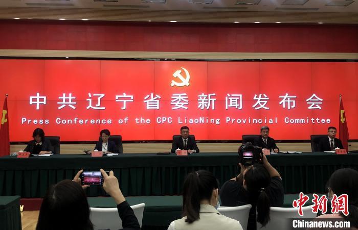 辽宁:立足深化改革 全面振兴 力争实现新突破
