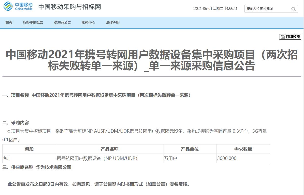 华为中标中国移动携号转网用户数据设备采购