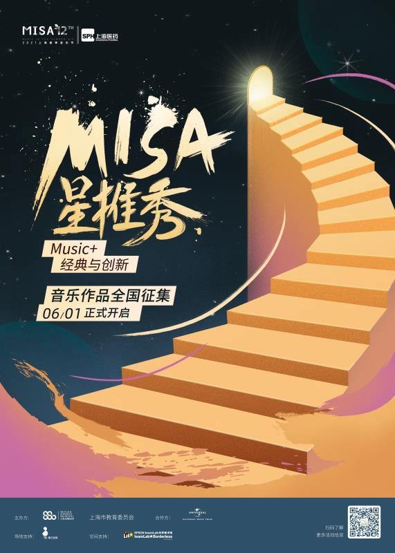 """""""MISA星推秀""""喊你来参加,优胜者有望签约环球音乐"""