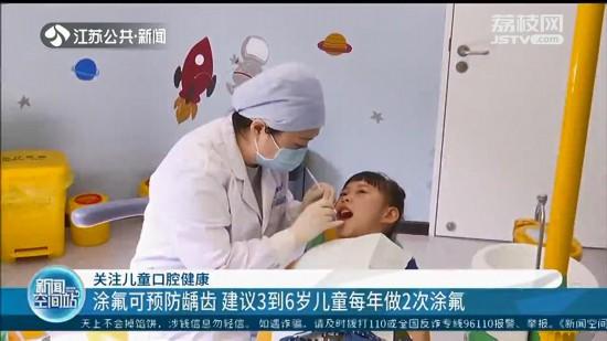 预防龋齿南京幼儿园小班儿童陆续免费开展局部牙齿涂氟