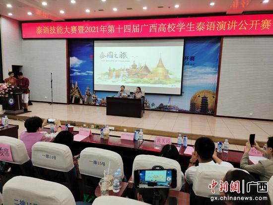 泰驻南宁总领事馆举办泰语技能大赛 广西大学生展开角逐
