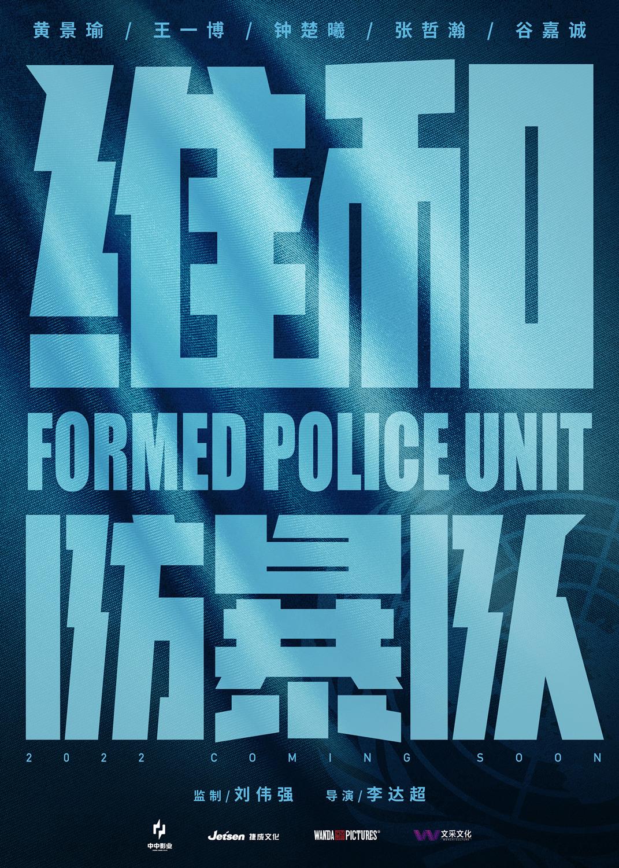 黄景瑜王一博主演,《维和防暴队》发布预告片