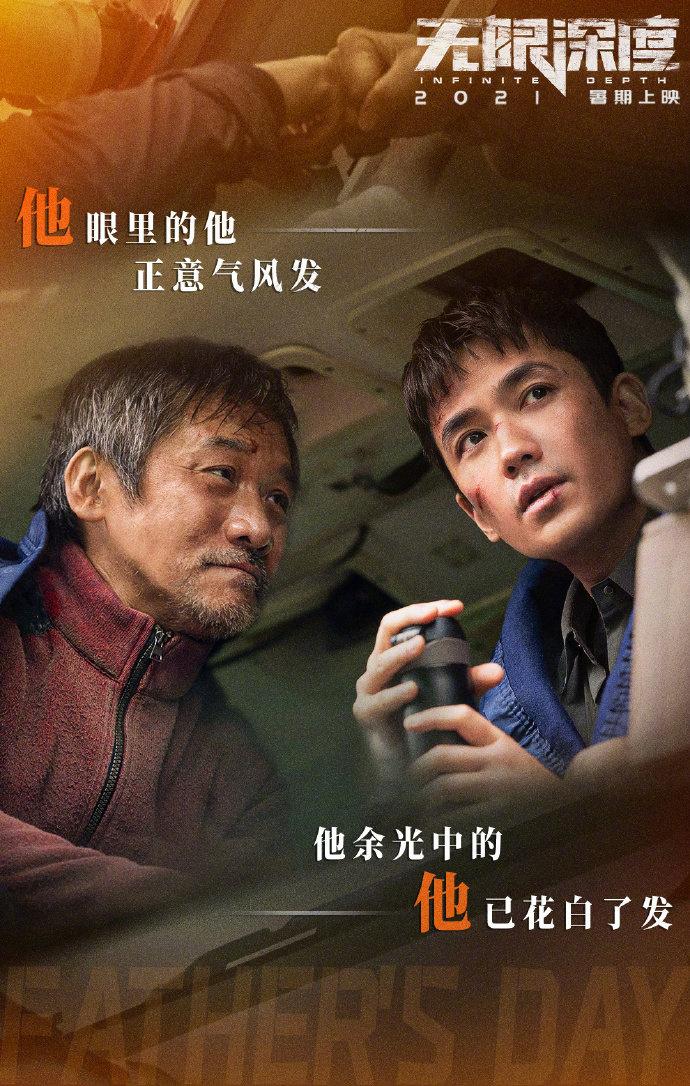 《无限深度》曝父亲节海报 黄志忠朱一龙父子情深