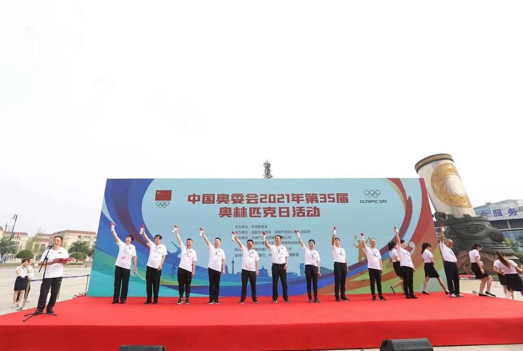 中国奥委会2021年第35届奥林匹克日徒步走成都分会场活动在成都青白江举行