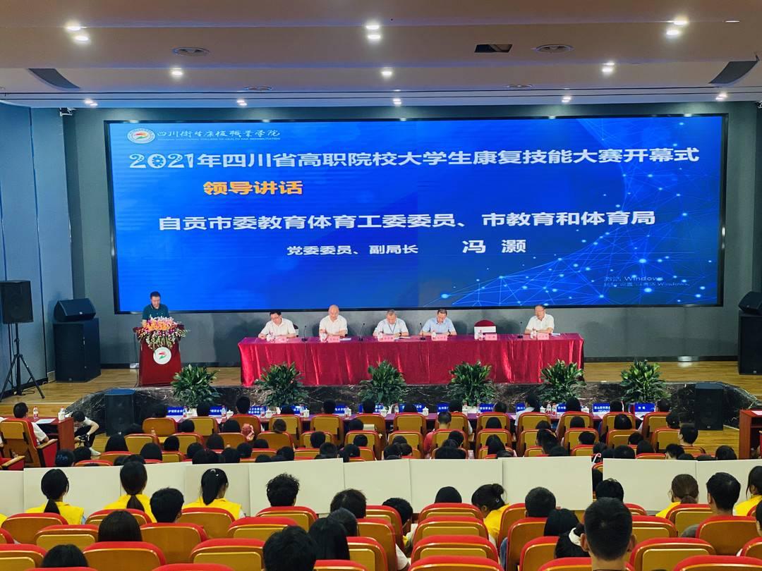 提高人才培养质量 四川省高职院校大学生康复技能大赛在自贡举行