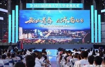齐鲁早报 济南首次以城市名义举行大学生毕业典礼