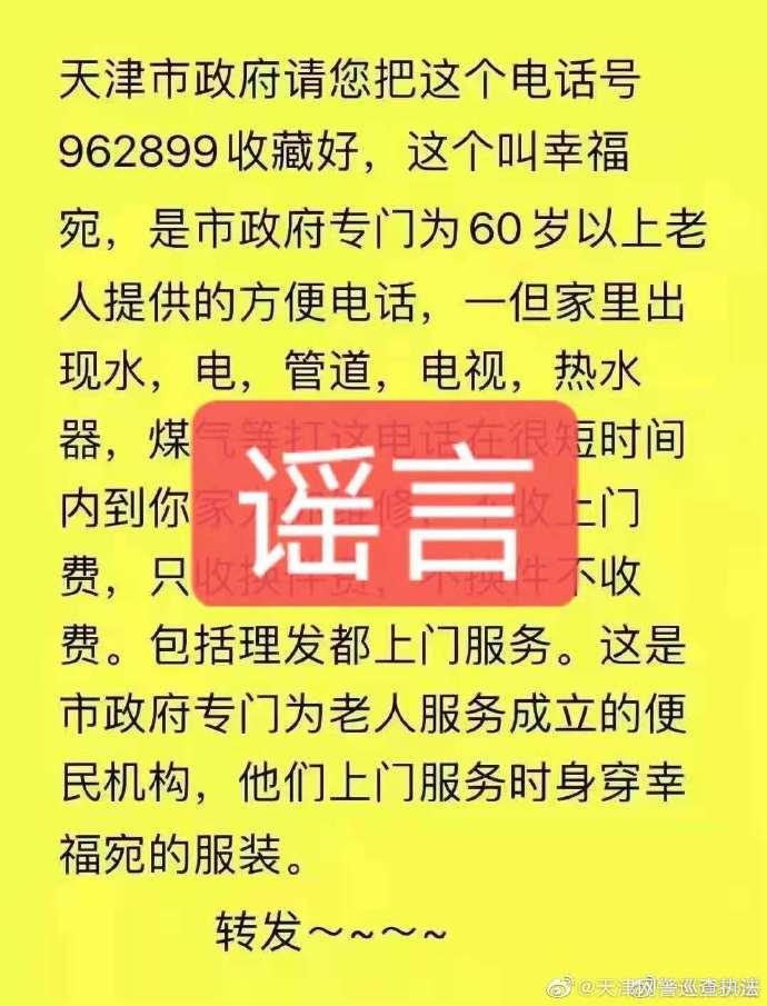 """天津网警:""""962899是市政府专门服务老人电话""""相关信息为谣言"""