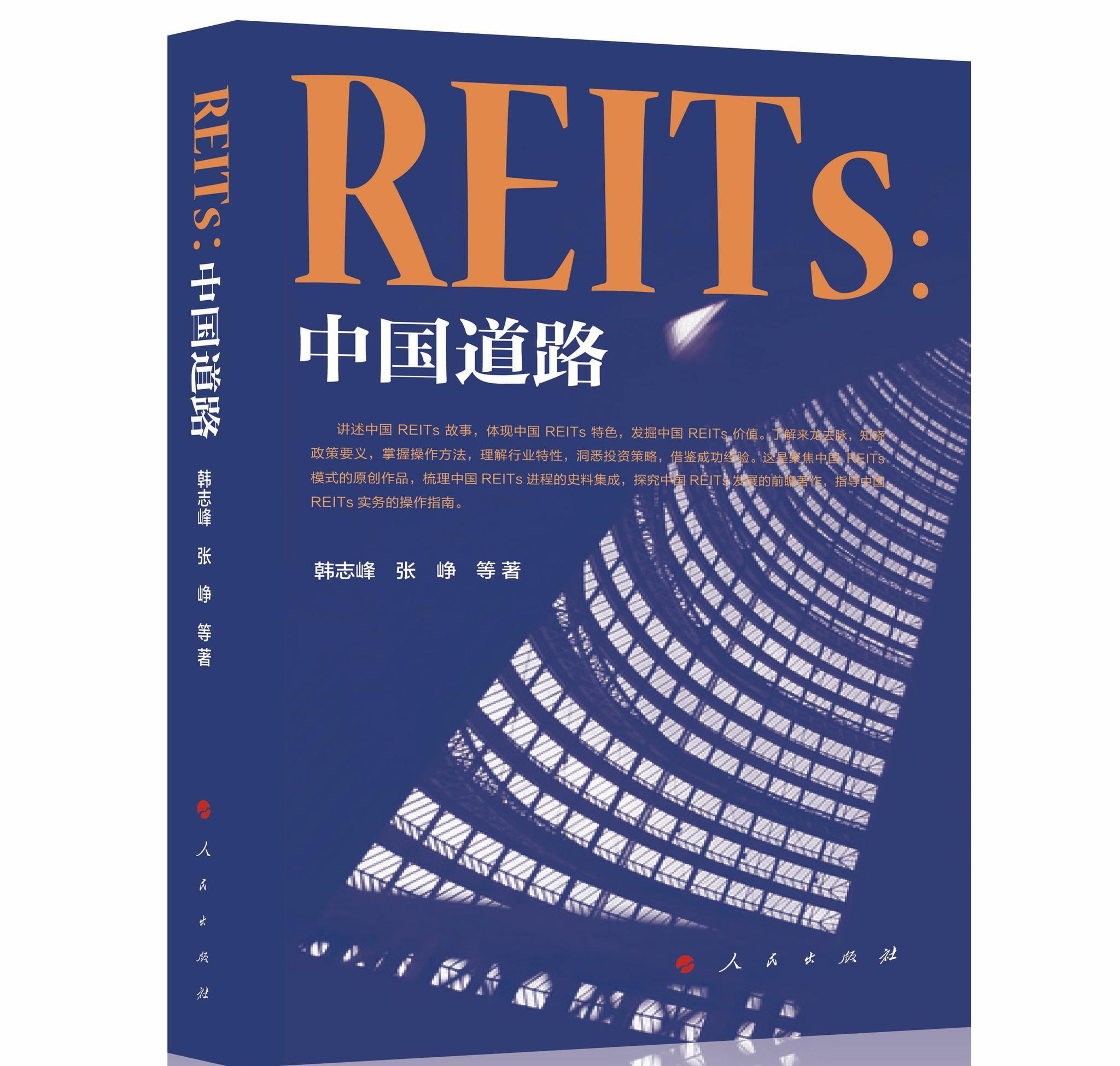 中国基础设施REITs:1096天的绽放——《REITs:中国道路》序