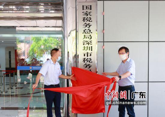 国家税务总局深圳市税务局第四稽查局挂牌成立
