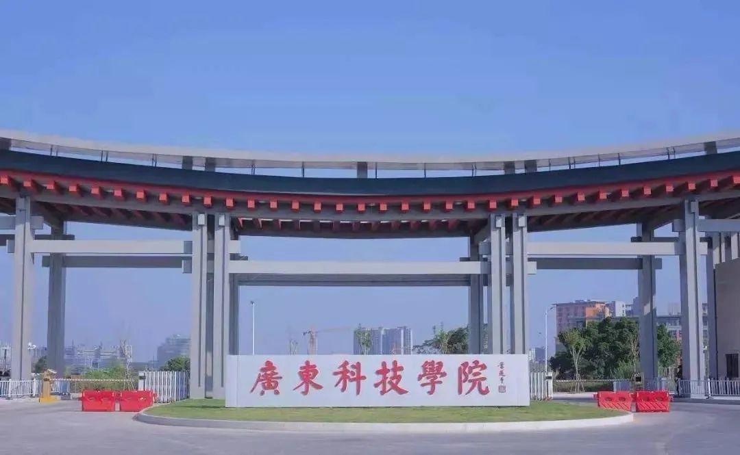 广东科技学院招生计划出炉