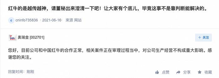 奥瑞金:与中国红牛合作正常,相关案件正在审理当中