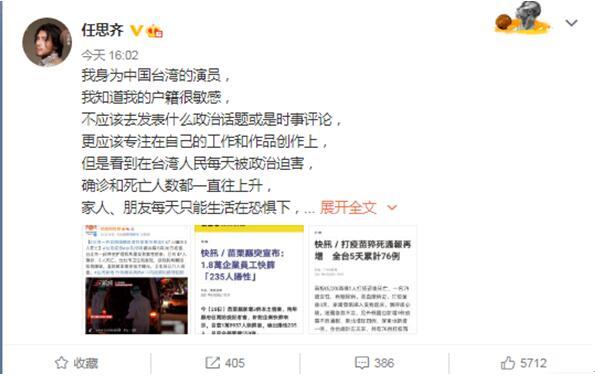 """自称""""没名气小演员"""",台湾艺人微博发长文批蔡英文:洗脑民众抹黑大陆政府"""