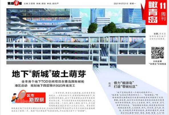 青岛首个地下TOD空间项目在市北国际邮轮港区启动