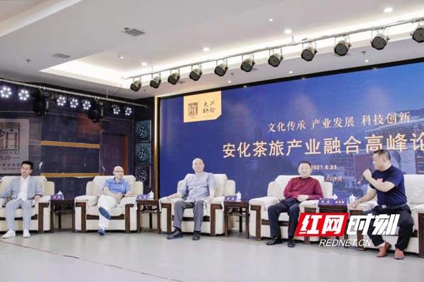 安化举行茶旅产业融合高峰论坛