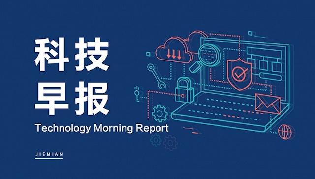 科技早报|华为供应链公司收到Mate50设计方案 中国跨境电商零售进口规模破千亿元