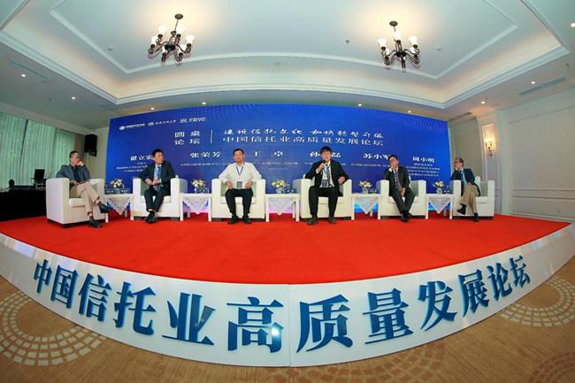 中国信托业高质量发展论坛在成都举办