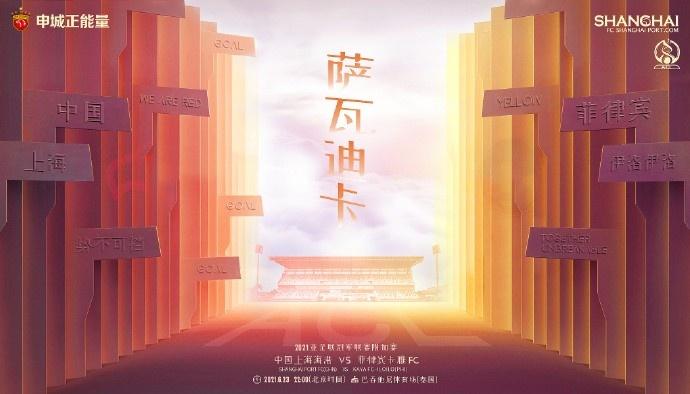 上海海港亚冠附加赛对阵卡雅FC海报:萨瓦迪卡