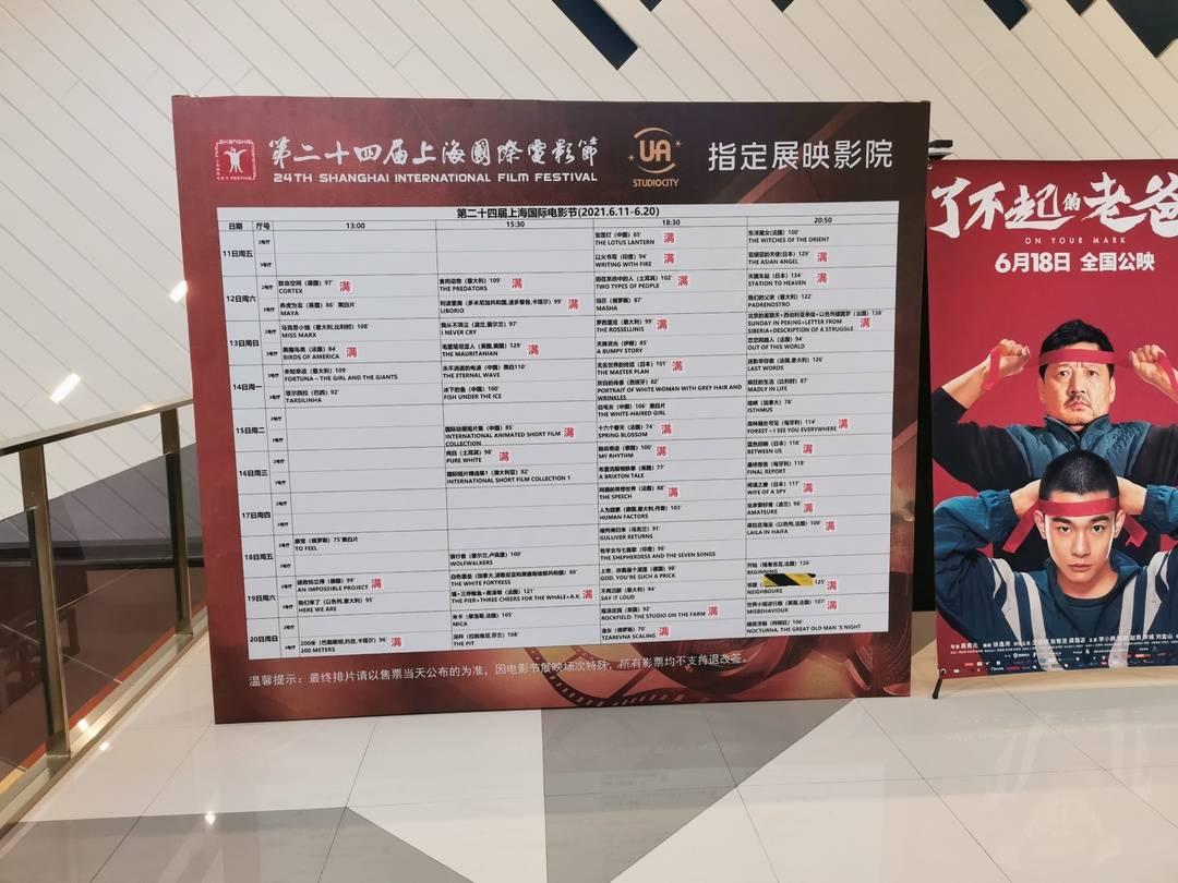 文化观察 | 10天32万人次观影,上海电影节为什么能吸引观众?